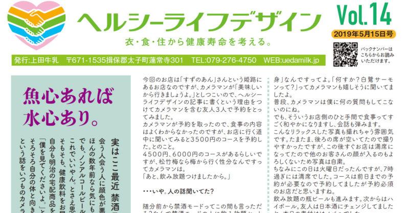 上田牛乳新聞に関する記事一覧